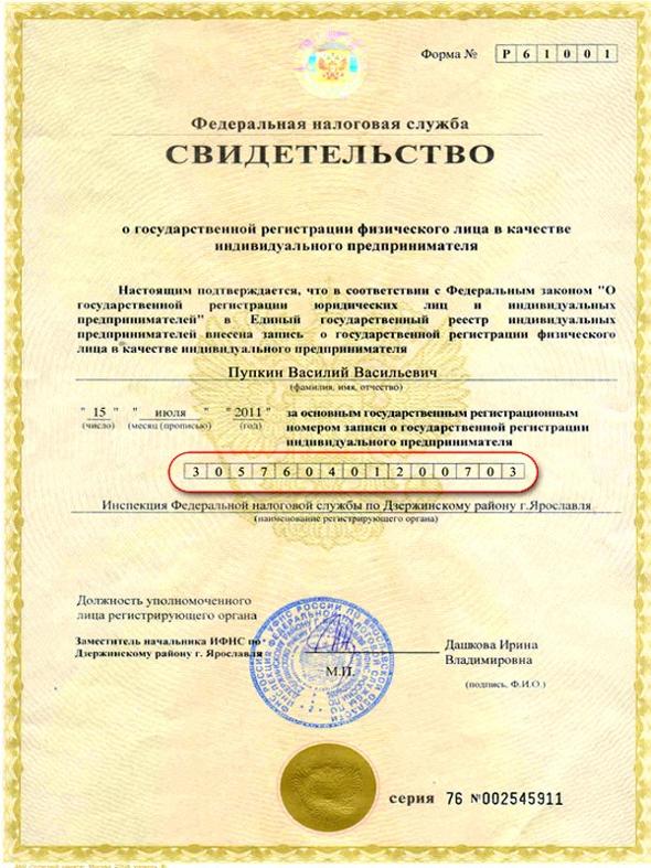 предоставление юридического адреса для регистрации ооо в белгороде